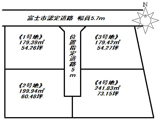 富士市松岡分譲地4区画