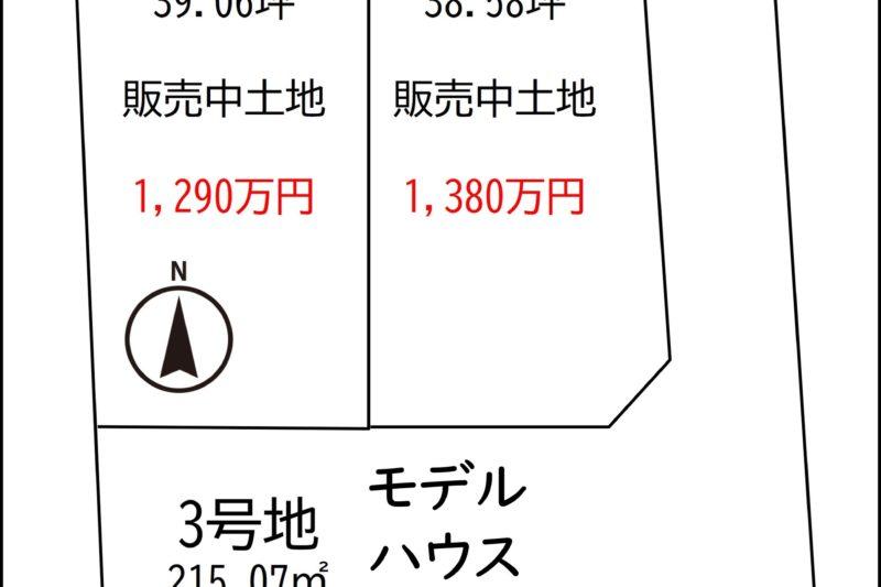 伏見3区画売り土地