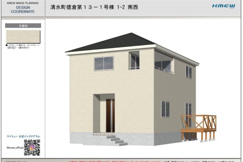 清水町徳倉第13 新築分譲住宅全2棟  1号棟