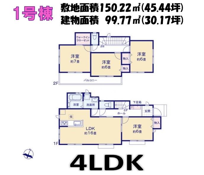 伊豆の国市田京 新築分譲住宅【全3棟】1号棟