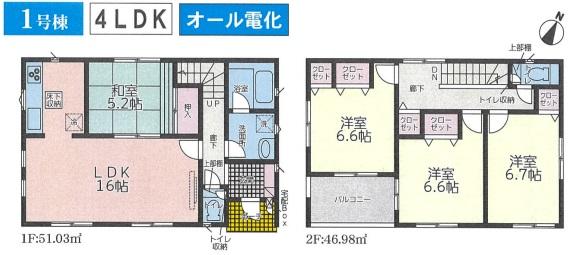 長泉町下長窪 新築分譲住宅【全5棟】1号棟
