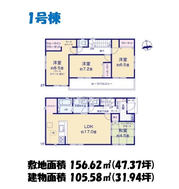 函南町間宮20-1期 新築分譲住宅【全5棟】 1号棟
