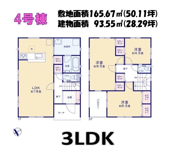 三島市徳倉第4 新築分譲住宅【全5棟】4号棟