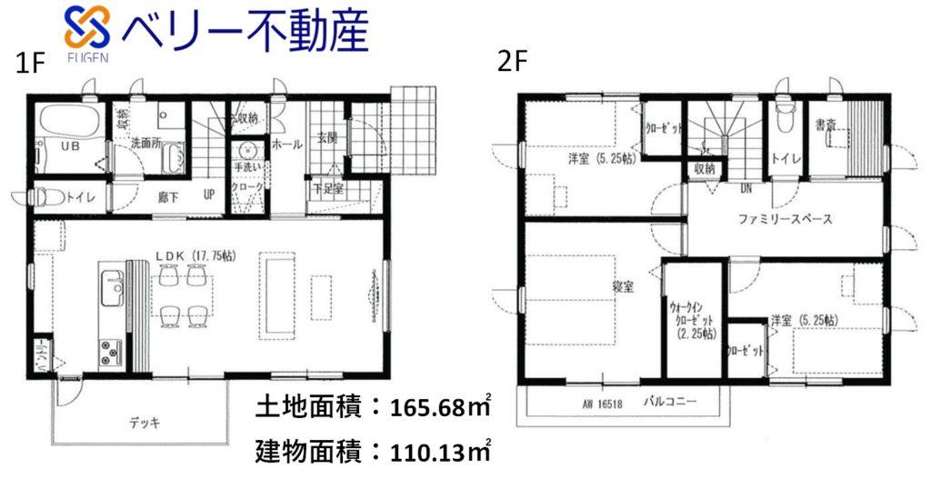 三島市谷田 新築分譲住宅【限定1棟】