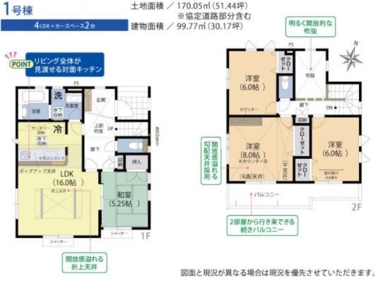 三島市徳倉3丁目 新築分譲住宅【全6棟】1号棟