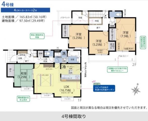 三島市徳倉3丁目 新築分譲住宅【全6棟】4号棟
